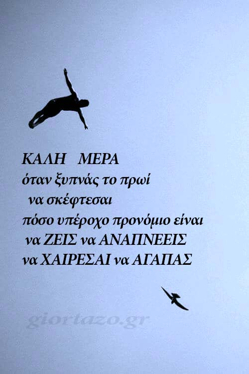 Read more about the article Καλημέρα …giortazo.gr
