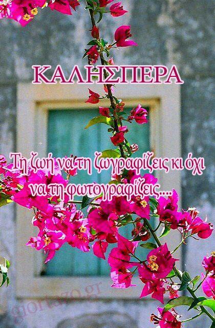 Καλησπέρα  …giortazo.gr