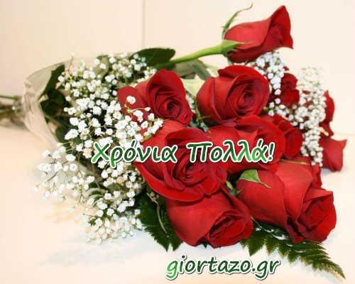 Read more about the article 🌹🌹🌹 Χρόνια Πολλά με λουλούδια!…giortazo.gr