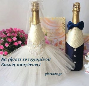 Read more about the article Ευχές γάμου σε εικόνες…..giortazo.gr