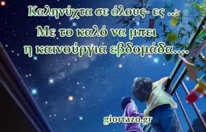 Καληνύχτα σε όλους- ες …Με το καλό να μπει η καινούργια εβδομάδα….giortazo.gr