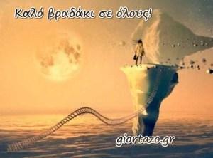 Καλό βραδάκι σε όλους……giortazo.gr