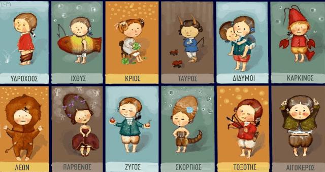 10 χαρακτηριστικά του κάθε ζωδίου με πολλή δόση χιούμορ