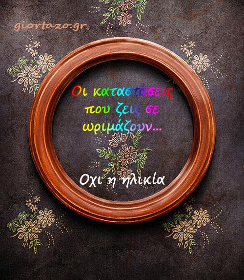 Εικόνες με Λόγια giortazo πες το με μια εικόνα