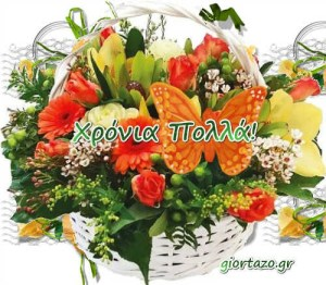 1 Δεκεμβρίου 🌹🌹🌹Σήμερα γιορταζουν :Θεόκλητος Ναούμ, Ναούμης, Ναόμι, Ναούμα Φιλάρετος, Φιλαρέτης, Φιλαρέτη…giortazo.gr
