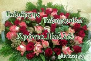Read more about the article 8 Νοεμβρίου 🌹🌹🌹Χρόνια Πολλά Ταξιάρχης, Ταξιαρχούλα….giortazo.gr