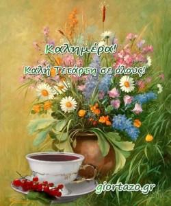 💙💚💛💜Καλή Τετάρτη σε όλους!…..giortazo.gr