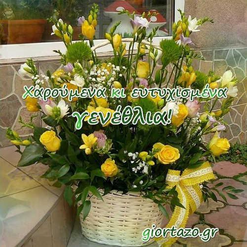 καλαθι με λουλουδια