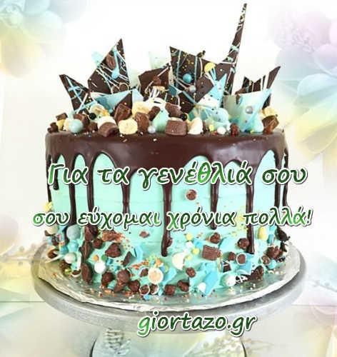τούρτα για γενέθλια