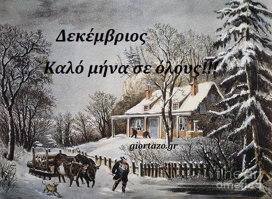 Καλώς ήρθες Δεκέμβρη.....giortazo.gr