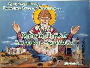 Read more about the article Καλημέρα και Χρόνια Πολλά στον Σπύρο και στην Σπυριδούλα!