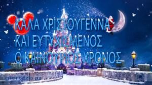 Read more about the article Καλά Χριστούγεννα και Ευτυχισμένος ο Καινούριος Χρόνος
