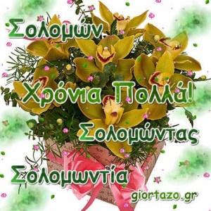 Χρόνια Πολλά  Σολομών, Σολομώντας, Σόλων, Σόλωνας, Σολομωντία……..giortazo.gr