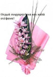 Ευχές για Αρραβώνα  …giortazo.gr