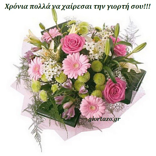 Χρόνια πολλά να χαίρεσαι την γιορτή σου giortazo Ευχετήριες κάρτες ονομαστικής εορτής