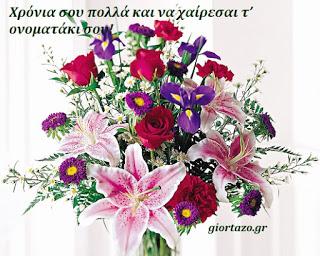 λουλουδια για γιορτη