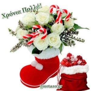 🎄🎄🎄Χριστουγεννιάτικες  ευχές χρόνια πολλά…….giortazo.gr