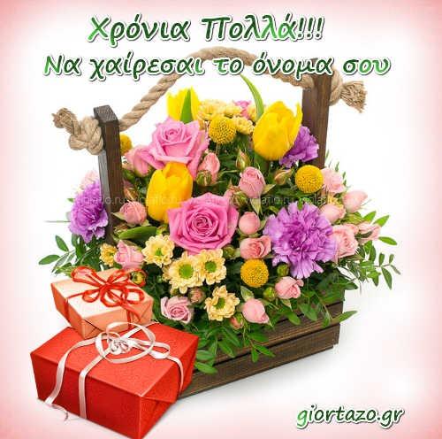 Λουλούδια Δώρα
