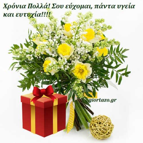 Λουλούδια Δώρο