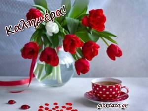Καλημέρα! Καλή και Ευλογημένη Κυριακή  για όλο τον κόσμο!……giortazo.gr