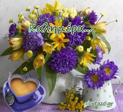 Εικόνες καλημέρας