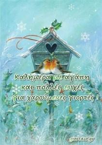 🎄 Καλημέρα με αγάπη και πολλές ευχές για χαρούμενες γιορτές !!!!!