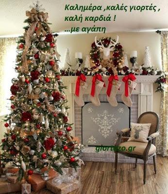 Read more about the article Καλημέρα ,καλές γιορτές , καλή καρδιά ! …με αγάπη 🌼🎄🎆🎄🎆