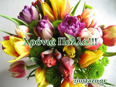 Read more about the article 21 Δεκεμβρίου🌹🌹🌹Σήμερα γιορτάζουν οι:Θεμιστοκλής, Θέμης, Θεμιστοκλεία , Ιούλιος, Ιουλία, Ιουλιανή, Ιουλίτσα, Γιουλία, Γιούλα, Γιουλίτσα, Τζούλια, Γιούλη …..giortazo.gr
