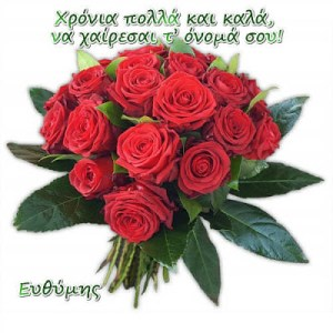 Read more about the article 🌹🌹🌹Χρόνια Πολλά Ευθύμη…..giortazo.gr