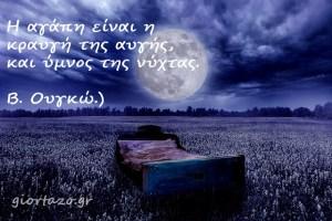 Εικόνες Καληνύχτας με σοφά λόγια  ….giortazo.gr