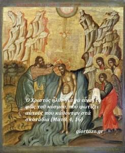 Read more about the article Η ερμηνεία της εικόνας της Βαπτίσεως του Κυρίου (Τα Θεοφάνεια)