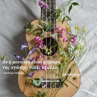 Read more about the article Αν η μουσική είναι η τροφή της αγάπης, παίξε κι άλλο.