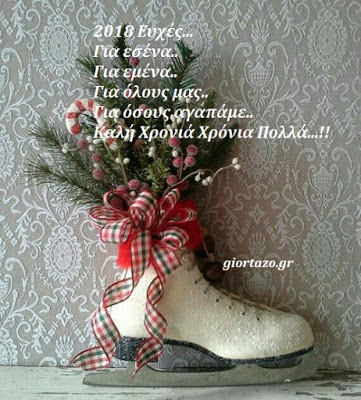 Read more about the article 🎅🎅🎅 Eυχές για την Πρωτοχρονιά ….giortazo.gr