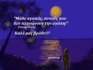 """""""Μάθε ν'αγαπας, αυτούς που δεν πληγωνουν την αγάπη!"""" 💛💜Καλό μας βράδυ!!!"""