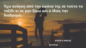 Αγάπη Και Έρωτας  …giortazo.gr