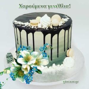 Κάρτες Με Ευχές Γενεθλίων  …giortazo.gr