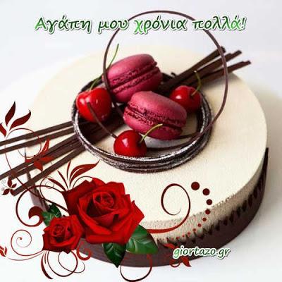 Ευχές Αγάπης Αγάπη Μου Χρόνια Πολλά
