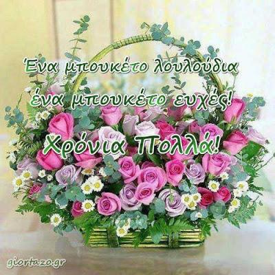 Ευχές Ονομαστικής Εορτής και Γενεθλίων Ένα μπουκέτο λουλούδια