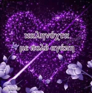 Καληνύχτα με πολύ αγάπη …giortazo.gr