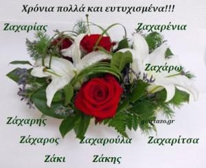 Read more about the article 08 Φεβρουαρίου 2018🌹🌹🌹Σήμερα γιορτάζουν οι: Ζαχαρίας,Ζάχαρης,Ζάχαρος,Ζάκι,Ζάκης,Ζαχαρένια,Ζαχάρω,Ζαχαρούλα,Ζαχαρίτσα