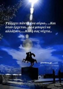 Υπάρχει πάντα ένα αύριο…😇 …Και όταν έρχεται…🌹 όλα μπορεί να αλλάξουν,…❤️🌟…Καλή σας νύχτα…🌟