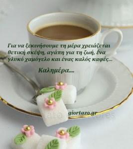 Read more about the article Για να ξεκινήσουμε τη μέρα χρειάζεται θετική σκέψη, αγάπη για τη ζωή, ένα γλυκό χαμόγελο και ένας καλός καφές… Καλημέρα…. 💕giortazo.gr