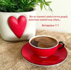 Να σε αγαπώ απίστευτα χωρίς κανέναν απολύτως λόγο…❤️ Καλημέρα ! ! !