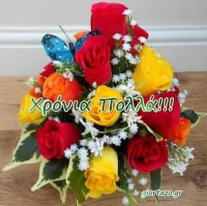 04 Φεβρουαρίου 2018🌹🌹🌹Σήμερα γιορτάζουν οι: Ιάσιμος,Σίμος,Ιασίμη,Σίμη,Ισίδωρος,Σιδέρης,Ισιδώρα,Δώρα