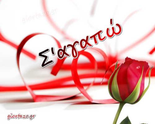 Σ'αγαπώ giortazo.gr ΑΓΑΠΗ & ΕΡΩΤΑΣ