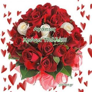 15 Μαρτίου 2018🌹🌹🌹Σήμερα γιορτάζουν οι: Αγάπιος