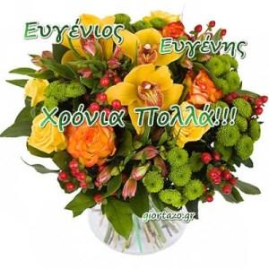 Read more about the article 07 Μαρτίου 2018🌹🌹🌹Σήμερα γιορτάζουν οι: Ευγένιος, Ευγένης
