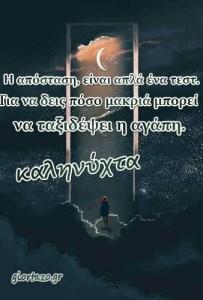 Καληνύχτα Με Λόγια Αγάπης …giortazo.gr