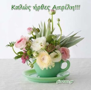 ❤️😃 Απρίλης:Ευχές για καλό μήνα!…….giortazo.gr