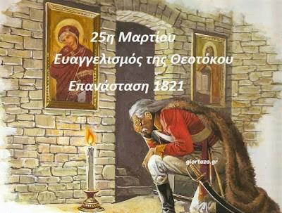 Ευαγγελισμος της Θεοτόκου